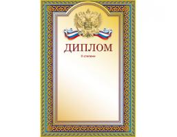 Металлические дипломы 1006_003