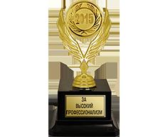 Награда 2600-000-011