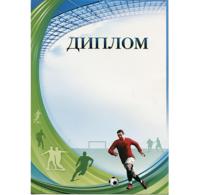 Диплом Футбол 1040-035-000