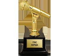 Награда 2600-000-008